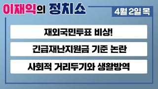 [정치쇼 본방]4/2(목)코로나19 브리핑/재외국민 선거 투표 비상!/재난지원금 기준 논란/사회적 거리두기,언제까지?/북한 사람들은 격리생활 잘 지키고 있을까?[이재익의 정치쇼]