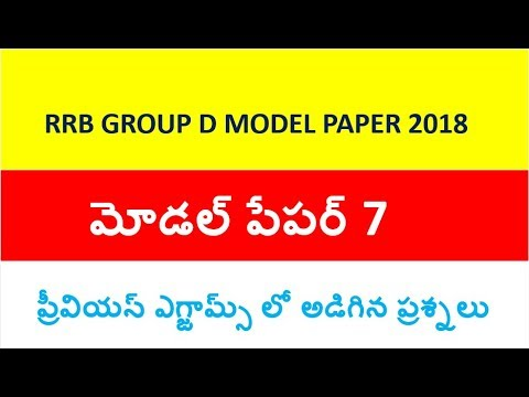 RRB Group D model papers in telugu part 7