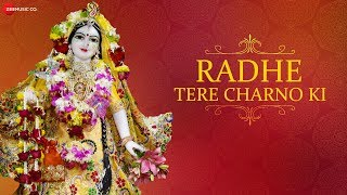 Radhe Tere Charno Ki - राधा तेरी चरणों की | Zee Music Devotional | Krishna Bhajan