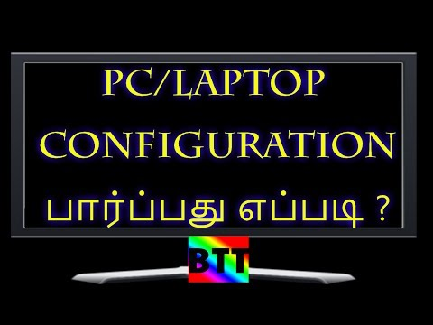 HOW TO VIEW YOUR PC OR LAPTOP CONFIGURATION - BEST TAMIL TUTORIALS