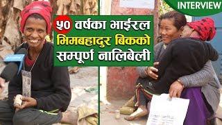 ५० वर्षका भाइरल भिमबहादुर बिकको सम्पूर्ण नालिबेली ~ Story of  Viral Bhim Bahadur BK