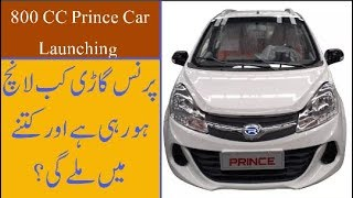Prince Pearl 2019 Car In Pakistan || New 800cc Car Launched