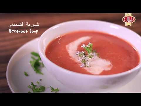 Beetroot Soup   شوربة الشمندر