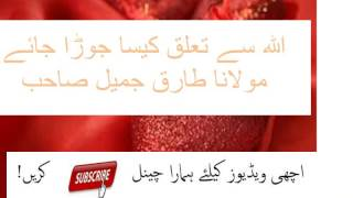 """Zabardast and Beautiful Bayan """"Allah se taluq kesy jora jai"""" Tariq Jameel Saib."""