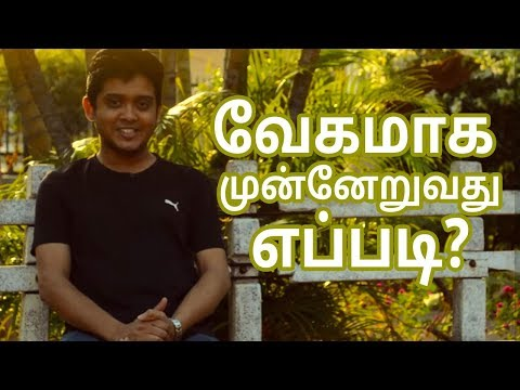 How to Achieve Your Goals Fast | Tamil