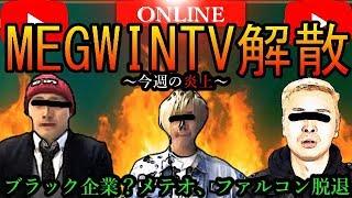 【MEGWINTV解散】理由はパワハラ?その内容が酷すぎると炎上