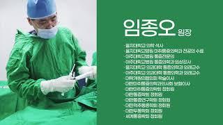 허리신경성형술(대전엠허브의원 임종오 원장).대전정형외과.통증의학과