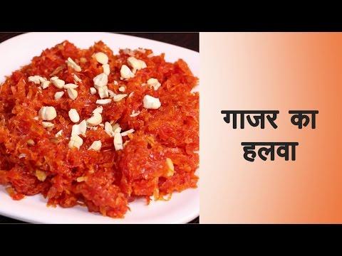 Gajar ka Halwa Recipe in Hindi गाजर का हलवा की रेसिपी | How to make Gajar ka Halwa at Home in Hindi
