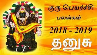 Guru Peyarchi 2018 - 2019 Dhanush Rasi | குரு