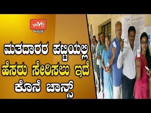 ಮತದಾರರ ಪಟ್ಟಿಯಲ್ಲಿ ಹೆಸರು ಸೇರಿಸಲು ಇದೆ ಕೊನೆ ಚಾನ್ಸ್    Voter Id Card Karnataka   YOYO Kannada News
