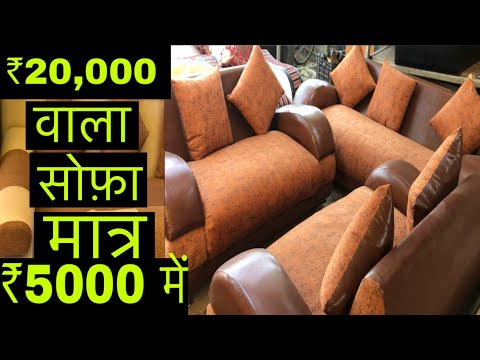 ₹20,000 वाला सोफ़ा मात्र ₹5000 में | SECOND HAND FURNITURE MARKET CHEAP PRICE SHASTRI PARK DELHI
