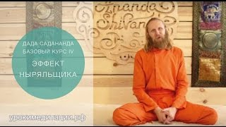 Download Медитация для начинающих. Обучающее видео № 4. ЭФФЕКТ НЫРЯЛЬЩИКА. Video
