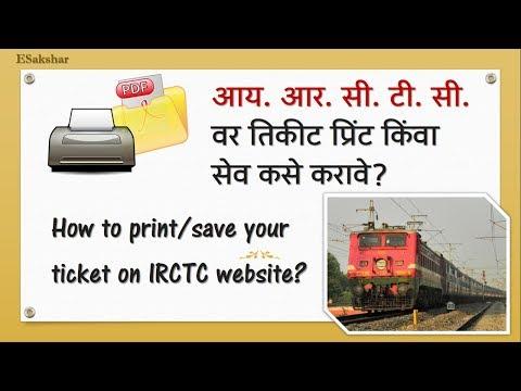 How to print or save a railway ticket on IRCTC website? रेल्वे तिकीट प्रिंट किंवा सेव कसे करावे?2017