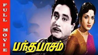 Bandha Pasam Full Movie HD    Sivaji Ganesan, Devika, Gemini Ganesan, Savitri   Old Hit Movies