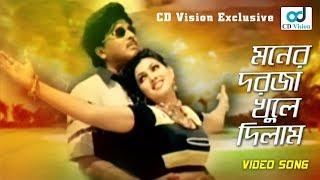 Moner Dorja Khule Dilam | HD Movie Song | Rubel & Eka | CD Vision