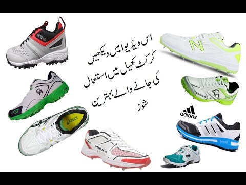 10 cricket making shoe companies  Top 3 Cricket Shoes।Best Cricket Shoes।Adidas।Asics
