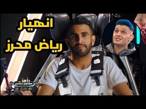 شاهد حلقة النجم رياض محرز مع رامز جلال في برنامج رامز مجنون رسمي تتسبب في اكبر كارثة في الجزائر