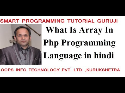 what is an array in php programming  language in hindi/urdu