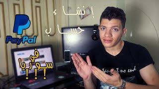طريقة إنشاء حساب بايبال في سوريا و أي بلد عربي محظور!! و معلومات هامة حوله