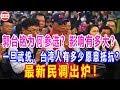 郭台铭为何参选?影响有多大?一旦武统,台湾人有多少愿意抵抗?最新民调出炉!