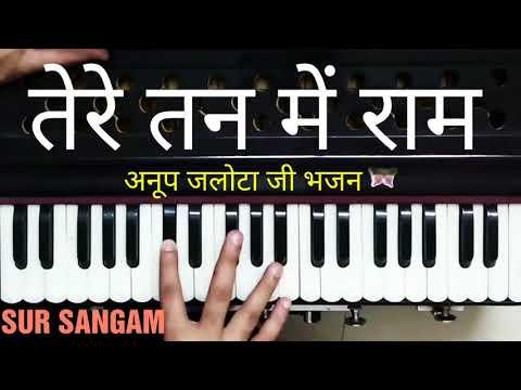 तेरे तन मे राम,मन मे राम | हिन्दी भजन | अनूप जलोटा | सुर संगम | हारमोनियम कैसे बजाये