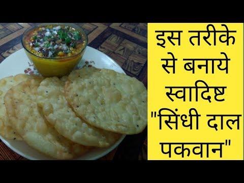 Dal Pakwan|दाल पकवान कैसे बनाते हैं |Dal Pakwan Recipe|Chana Dal|Sindhi Dal Pakwan|Breakfast Snack