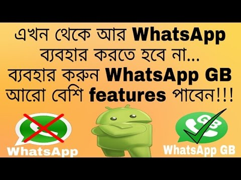 use whatsapp GB with more whatsapp features