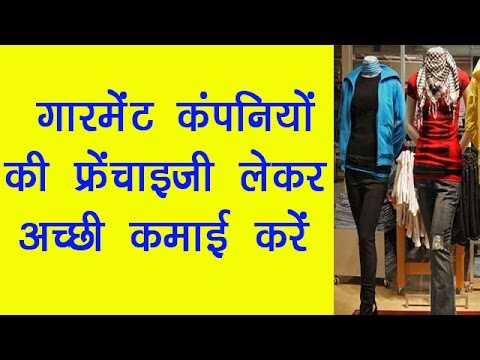 Opportunity to Take Garment Companies (Big Brand) Franchise and Earn Good Income