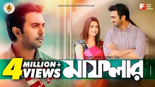 Apurba I Tanjin Tisha I Maflar I মাফলার I New Bangla Natok 2019