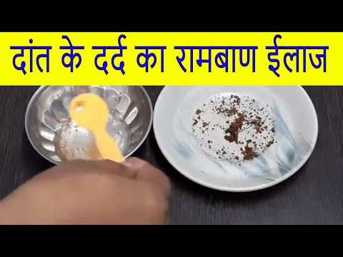 tooth pain home remedy in hindi