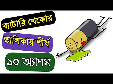 This10 apps killing your battery life on Android  | চার্জ খেকো কয়েকটি অ্যাপ