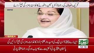 NA-120 elections: Kalsoom Nawaz to submit nomination papers by tomorrow