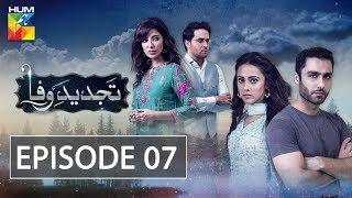 Tajdeed e Wafa Episode #07 HUM TV Drama 4 November 2018