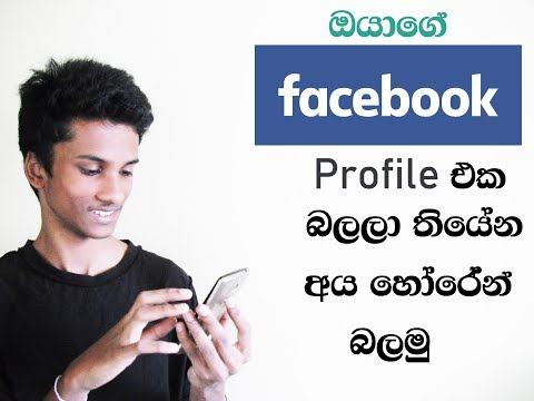 How To Know Who Is Visiting My Facebook Profile |  Viewers Sinhala