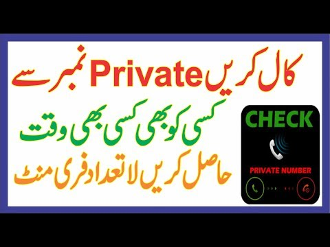 How To Make Call With Private Number Or Unknown Number | How To Hide Caller Id || it wale raja
