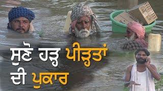 Download Punjab Floods | ਹੜ੍ਹ 'ਚ ਫਸੇ ਨੌਜਵਾਨਾਂ ਤੋਂ ਸੁਣੋ ਅਸਲੀਅਤ | TV Punjab Video