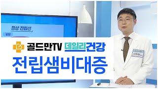 중장년 남성들의 가장 흔한 질환, 전립선비대증 (쿠키건강TV - 증상,원인,진단,치료,예방)