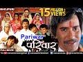 Pariwaar - परिवार | Dinesh Lal Yadav 'Nirahua', Pakhi Hegde, Parvesh Lal | Superhit Bhojpuri Movie