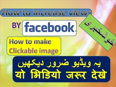 how to make images clickable on facebook,large facebook link thumbnail .by aqimran