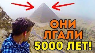 Тайна Пирамиды Хеопса Раскрыта