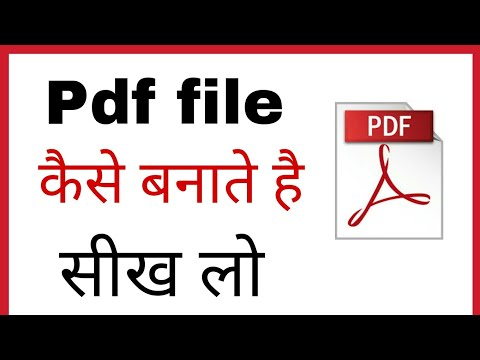 Pdf file kaise banate hai | how to make pdf file in computer in hindi