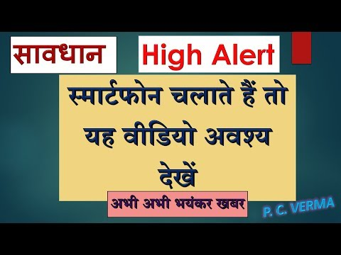 High Alert for Smartphone User Android device manager Mobile Phone Versions Breaking News Dashboard