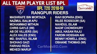 BPL 2019 FINAL PLAYER LIST || Final player list of BPL 2019 from Player Draft  All Team |