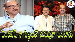వెంకటేష్ నా పిల్లలతో చనువుగా ఉంటారు : Suresh Babu About Venkatesh | Vanitha TV