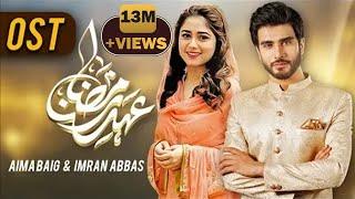 Allah Hu Allah - Ehed e Ramzan | Express Entertainment Ramzan Transmission | Aima Baig, Imran | EP1