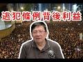 利益才是最終目的? 堅拒絕逃犯條例的背後原因(下)〈蕭若元:理論蕭析〉2019-06-18