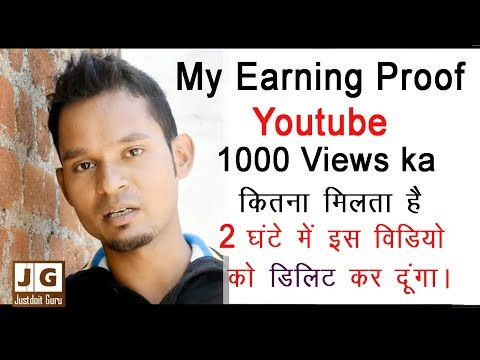 My Youtube Earning Proof. And How much youtube pay for 1000 views