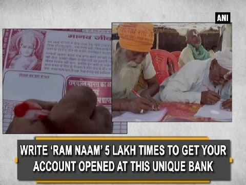 Write 'Ram naam' 5 lakh times to get your account opened at this unique bank - ANI #News