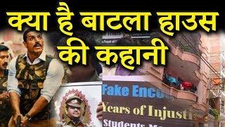 Batla House encounter: Genuine or fake? | Watch Full Story of Batla House Encounter
