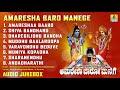 ಅಮರೇಶಾ ಬಾರೋ ಮನೆಗೆ - Kannada Devotional Song   Amaresha Baro Manege